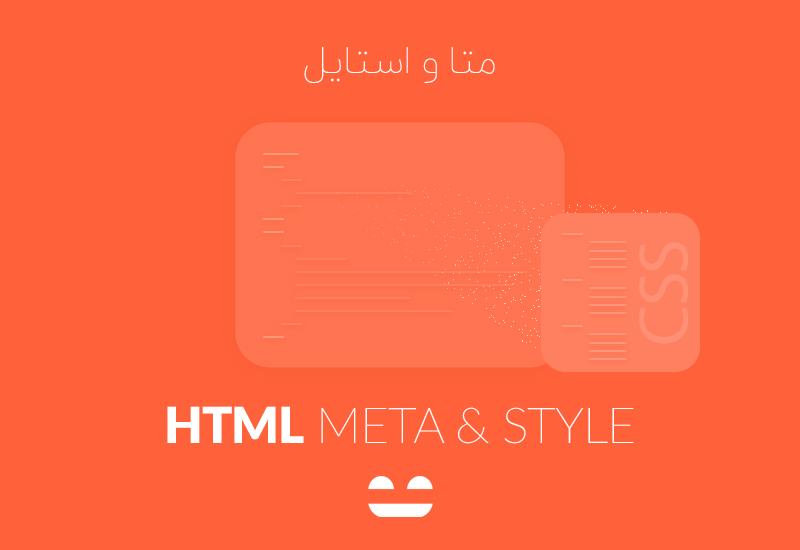 آموزش تگ های head در HTML