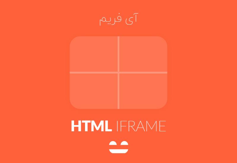 آموزش تگ iframe در HTML