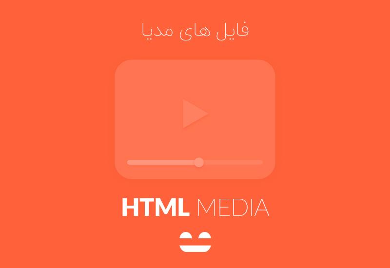 آموزش تگ های چند رسانه ای در HTML